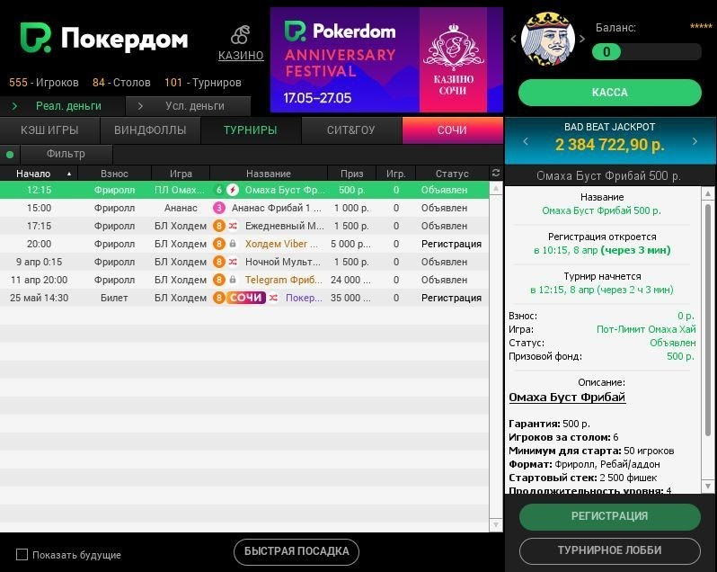 Онлайн poker top all time