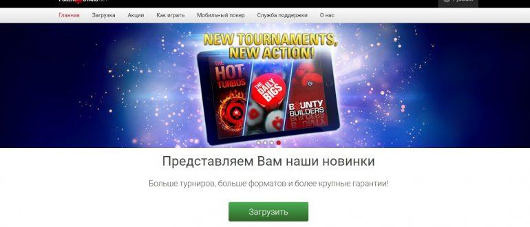 Как скачать клиент Покер Старс с официального сайта: простые шаги превью
