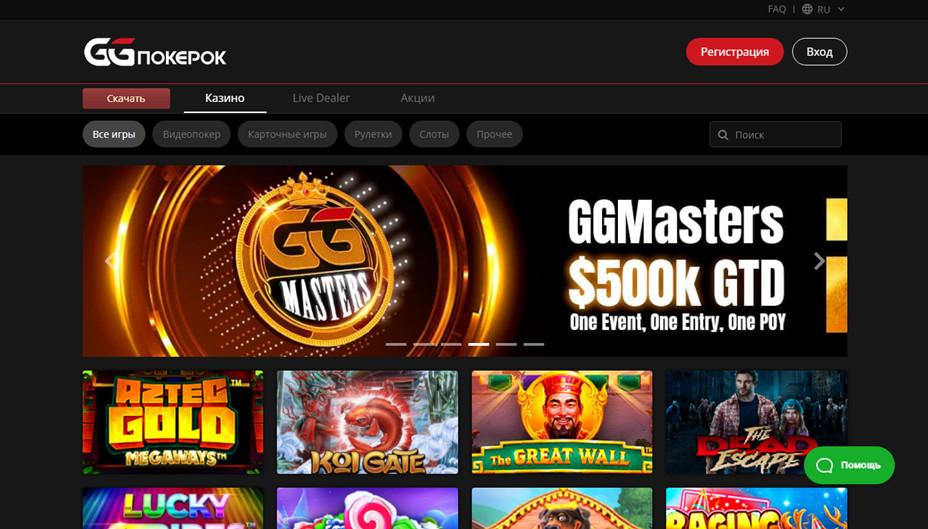 Полный обзор рума GGpokerOK: играй в покер и зарабатывай - Фото 2