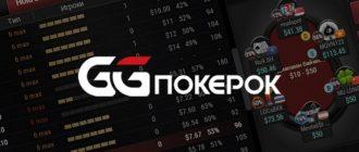 Полный обзор рума GGpokerOK: играй в покер и зарабатывай превью