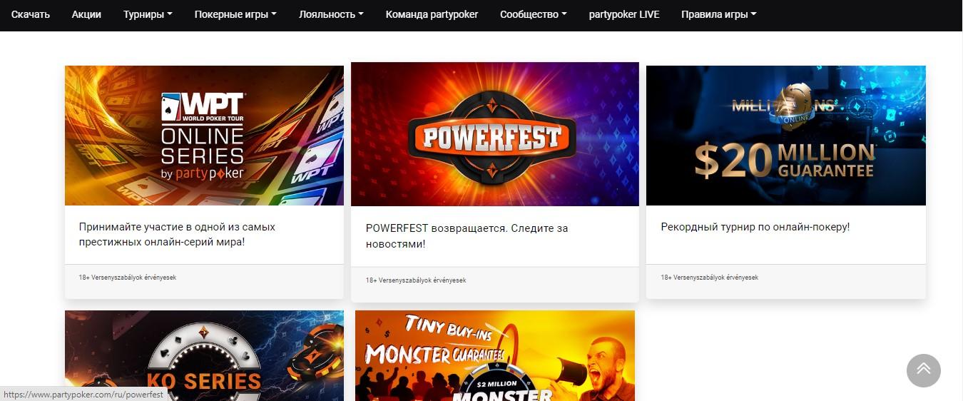 Полный обзор онлайн-покера Partypoker (Пати покер) – играй в 2020!