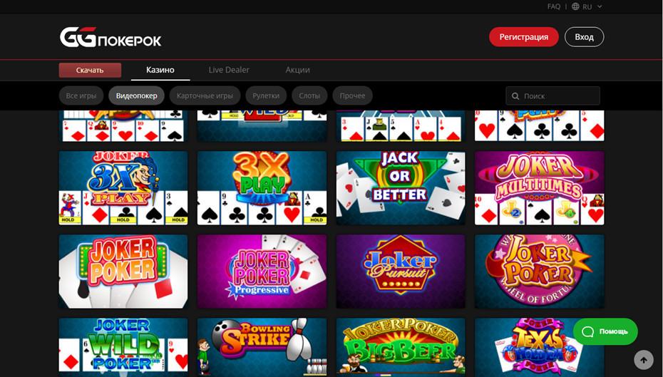 Полный обзор рума GGpokerOK: играй в покер и зарабатывай - Фото 6