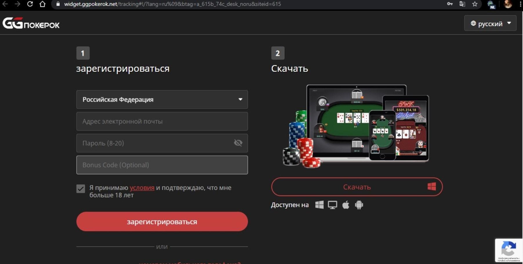 Как скачать и установить GGpokerok с официального сайта- Покер онлайн