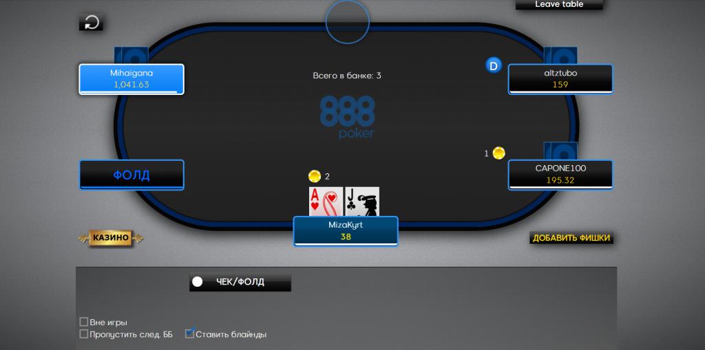 888 Poker – честный обзор на популярный онлайн-покер рум в 2020