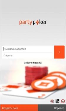 Скачивание и установка приложение Пати Покер (PartyPoker) на андроид в 2020