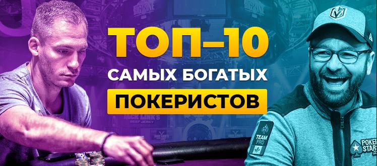 ТОП-10 лучших игроков в покер - фото 2