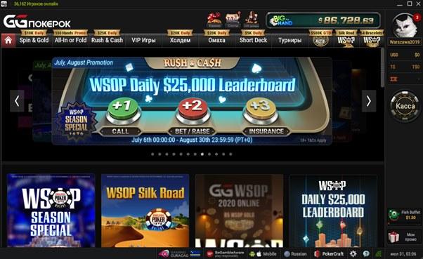 Бонусы на покеро - бездепозитные и при регистрации