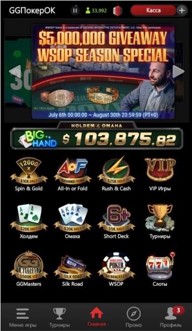 Скачать мобильное приложение ПокерОк - Фото 2