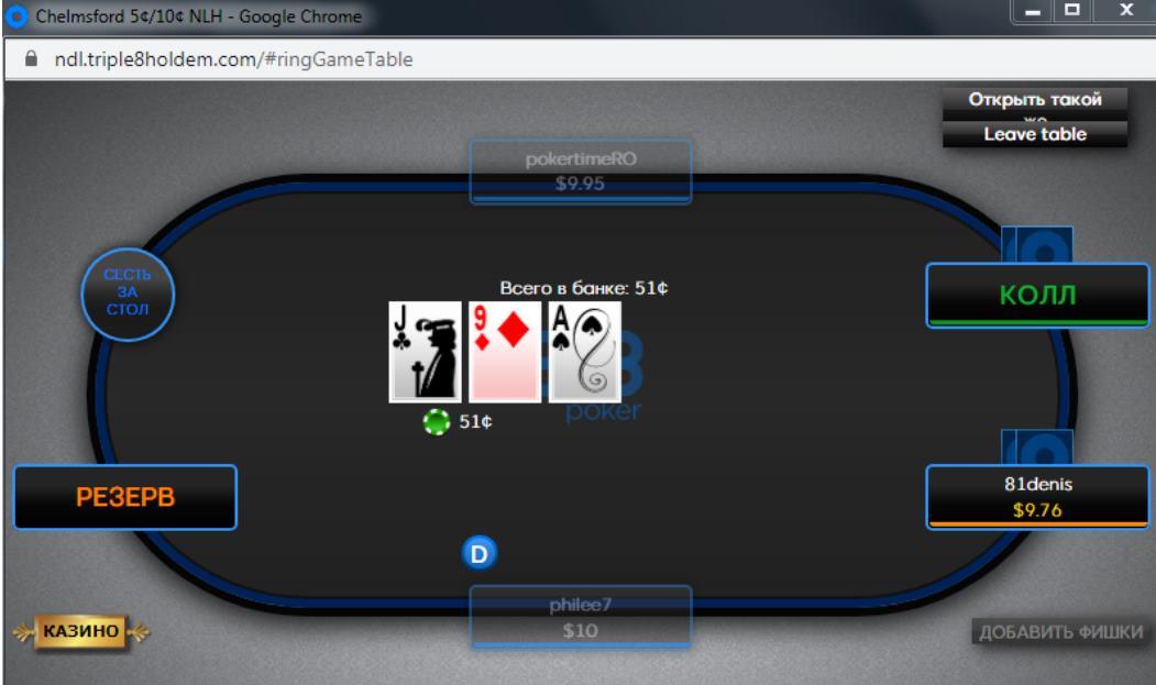 888 Poker играть онлайн - бесплатно на реальные деньги - Фото 1