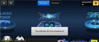 888 Poker скачать на мобильный телефон - подробная инструкция - Превью