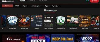 GGpokerok (ПокерОК) официальный сайт на реальные деньги - Фото 1