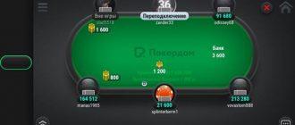 Покер на Айфоны - как скачать и установить клиенты на деньги - заглавное фото