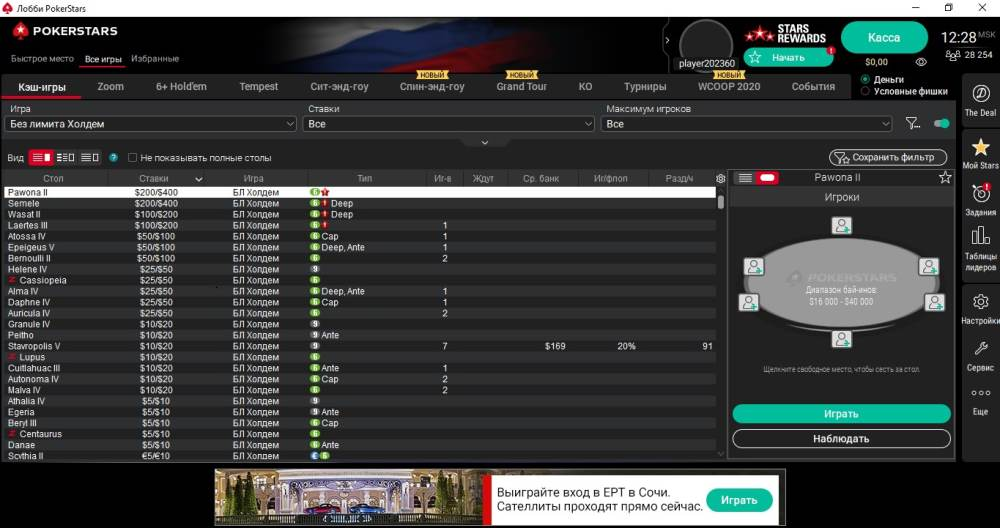 ПокерСтарс Сочи на реальные деньги – официальный сайт играть онлайн Фото 1