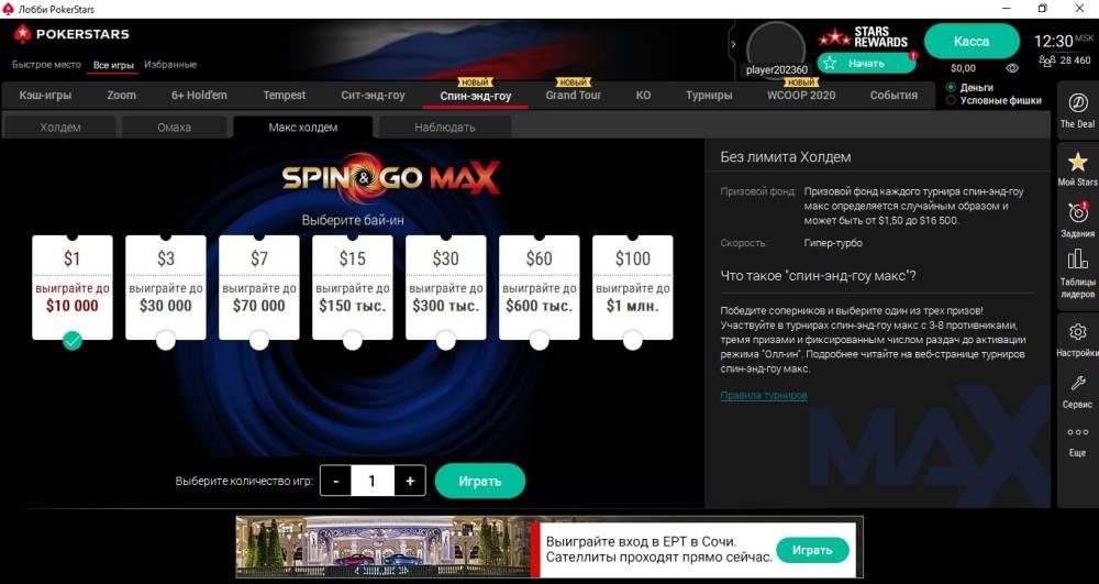 ПокерСтарс Сочи на реальные деньги – официальный сайт играть онлайн Фото 3